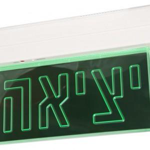 תאורת חרום לחיבור בתקרה או קיר ליד פתחי יציאה
