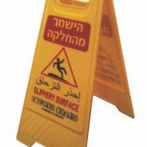 """מעמד פלסטי מתקפל 31*68 ס""""מ """"זהירות רצפה חלקה"""""""