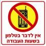 שילוט ומדבקות איסור, חובה ובטיחות בעבודה