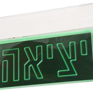 תאורת חרום לתקרה- יציאה דו כיווני לאתר