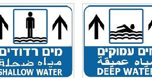 """60/80 שלט2 מ""""מ מים עמוקים/מים רדודים לבריכת שחיה"""